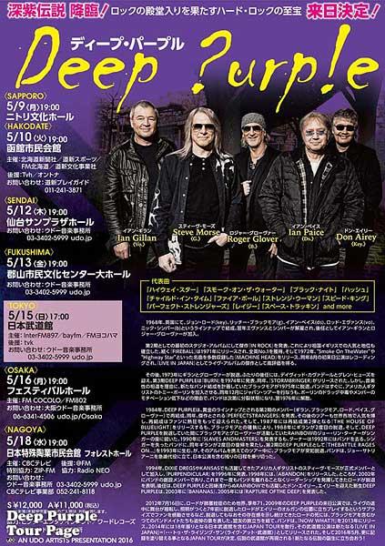 2016-05-09-japan-tour-flyer-1
